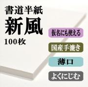 新風100枚