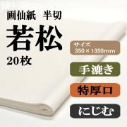手漉き画仙紙 若松 20枚