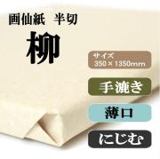 手漉き画仙紙 柳 100枚
