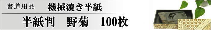 野菊半紙100枚