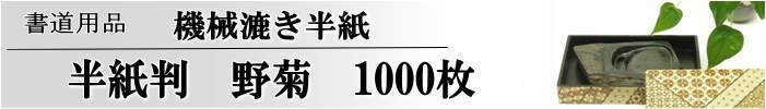 野菊半紙1000枚