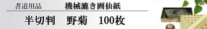 【画仙紙 半切】 野菊 100枚