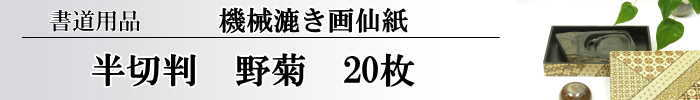 【画仙紙 半切】 野菊 20枚