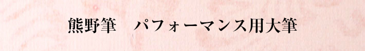 熊野筆パフォーマンス用大筆