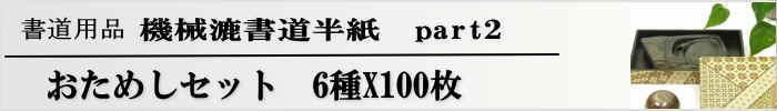 書道用半紙お試しセットPart2 100枚パック