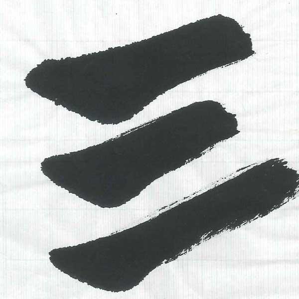 画仙紙 雷神