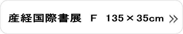 産経国際展F