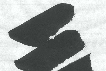 機械漉き半紙の半紙目