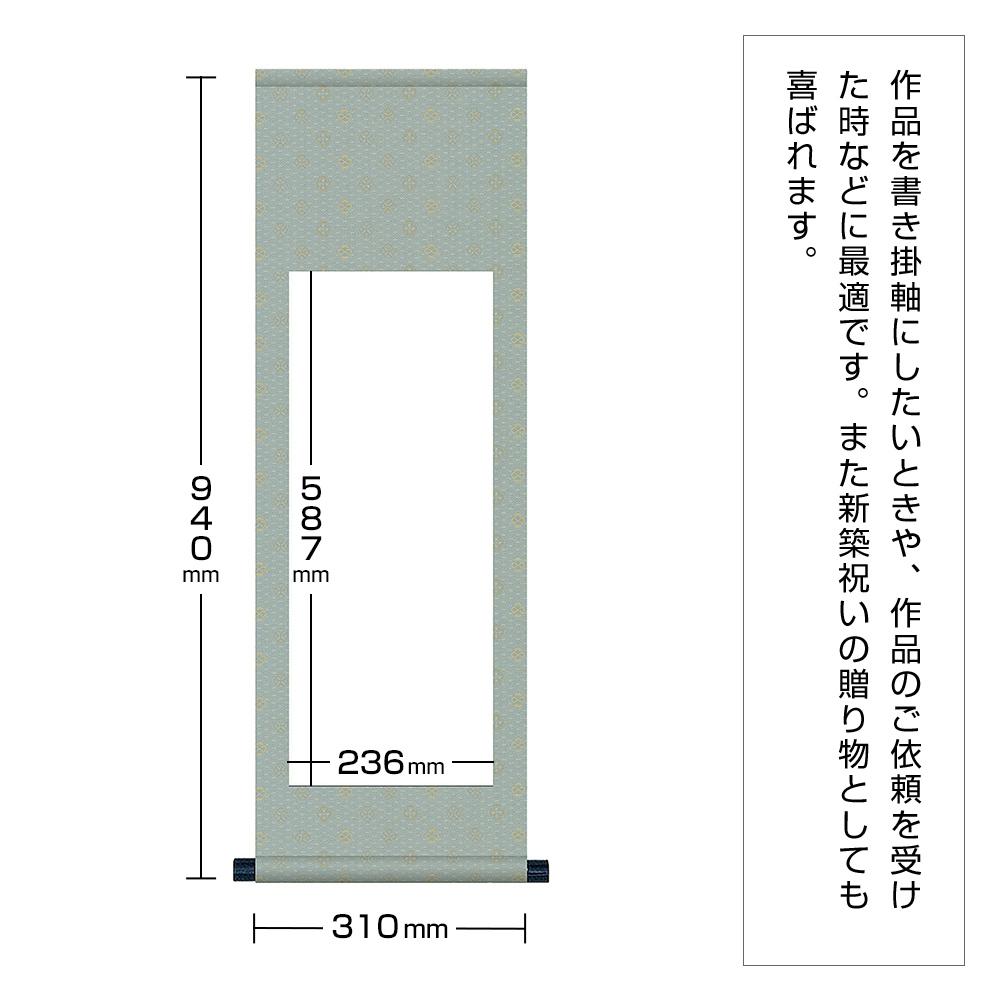 白抜掛軸 半紙縦長 緞子丸表装