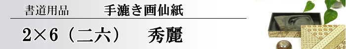 【画仙紙 2×6(二六)】 秀麗10枚