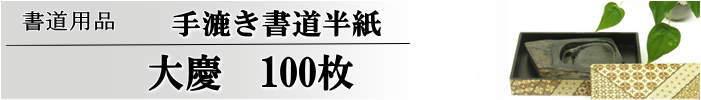 大慶半紙100枚