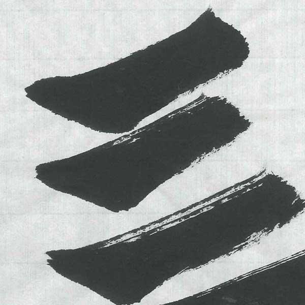画仙紙 大妙