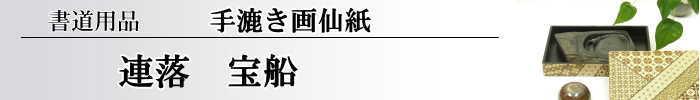 【画仙紙  かな連落 聯落ち】 宝船10枚