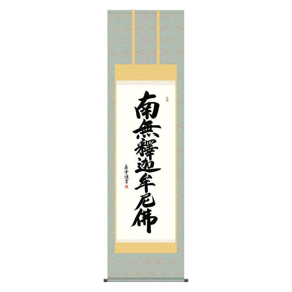 表装 伝統和表装 6「仏表装仕立・御神号表装仕立」