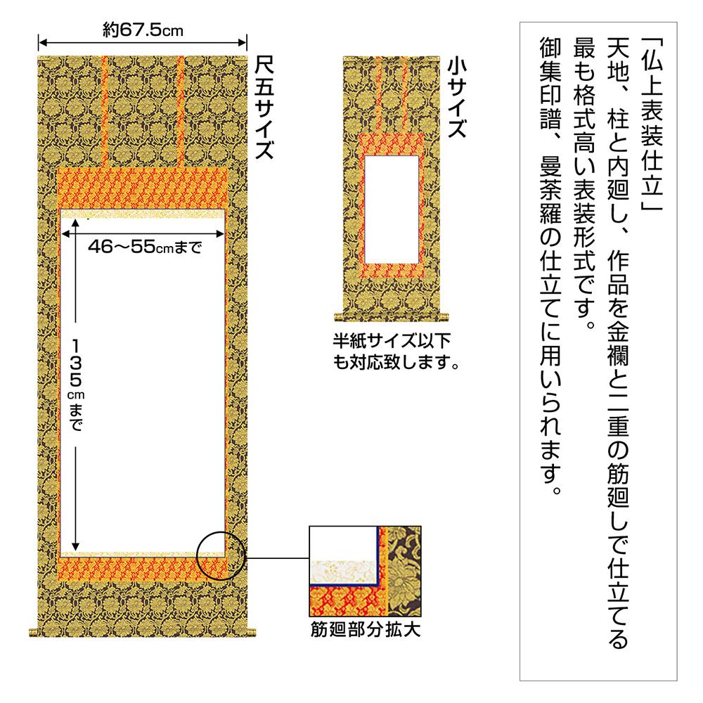 表装 伝統和表装 6「仏上表装仕立(ご集印掛軸仕様)・御神号表装仕立」