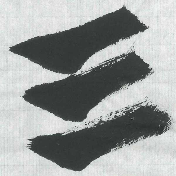 画仙紙 千鳥