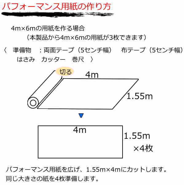 書道パフォーマンス甲子園用紙の作り方