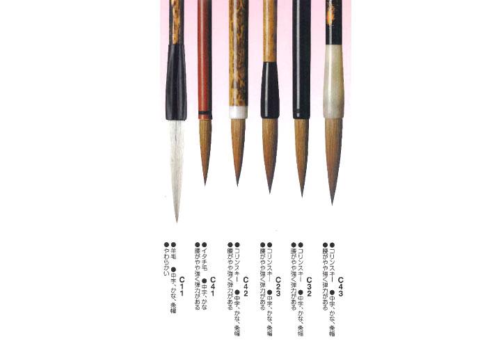 熊野筆中筆