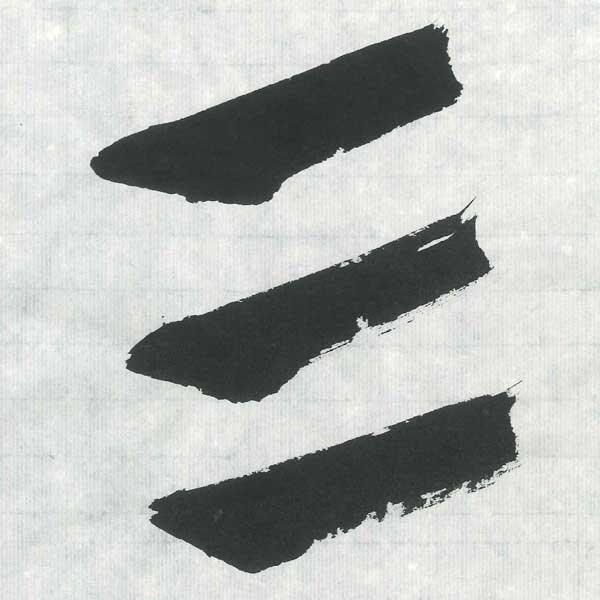 画仙紙 若草