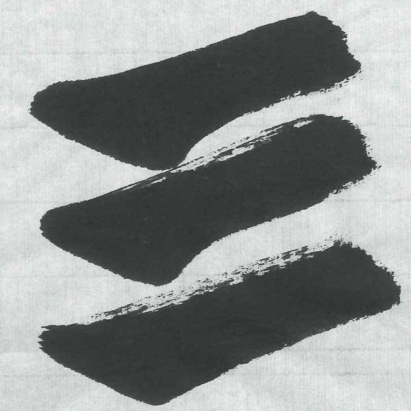 画仙紙 柳